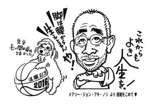 寺坂 さま(最新)