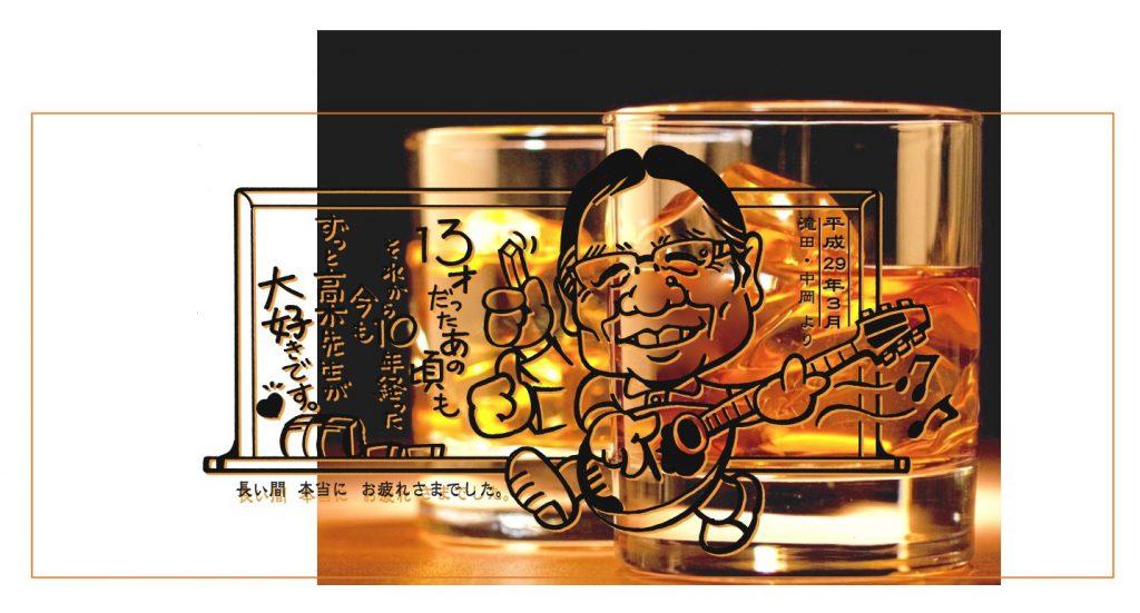 記念グラス/滝田さまのコピー