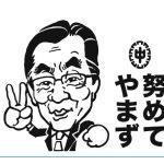記念グラス/島野様(新)