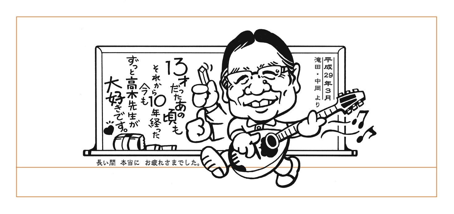 記念グラス/滝田さま