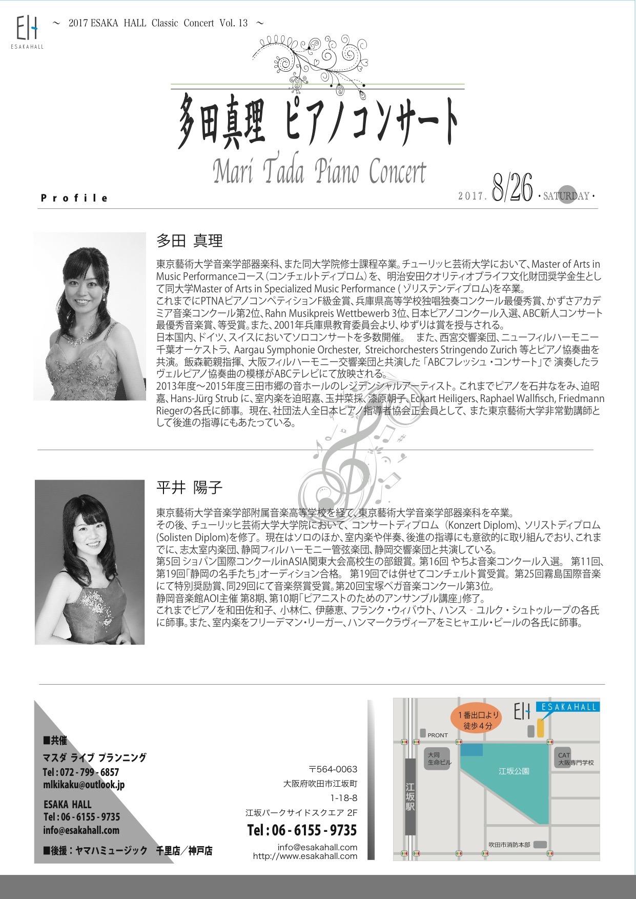 ML企画/8.16【裏:基本】