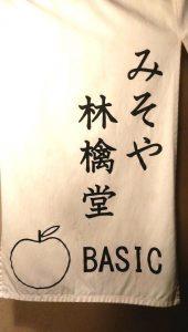 Misoya-Ringodo-BASIC_03